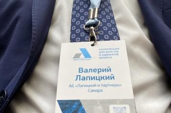 Конференция для юристов и адвокатов бизнеса «В Питере